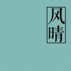 风晴-中国风的天气预报