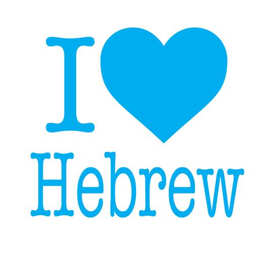 I LOVE HEBREW