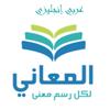 معجم المعاني انجليزي عربي