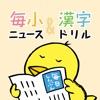 毎小ニュース&漢字ドリル