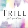 TRILL(トリル) - 女性のヘア、ファッション、ネイル、メイク、恋愛、ダイエット、美容