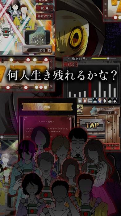 絶望ゲームのスクリーンショット5