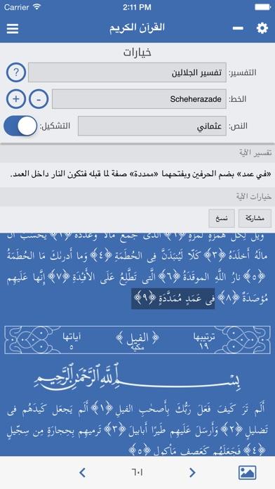 القرآن الكريم - Holy Quranلقطة شاشة2