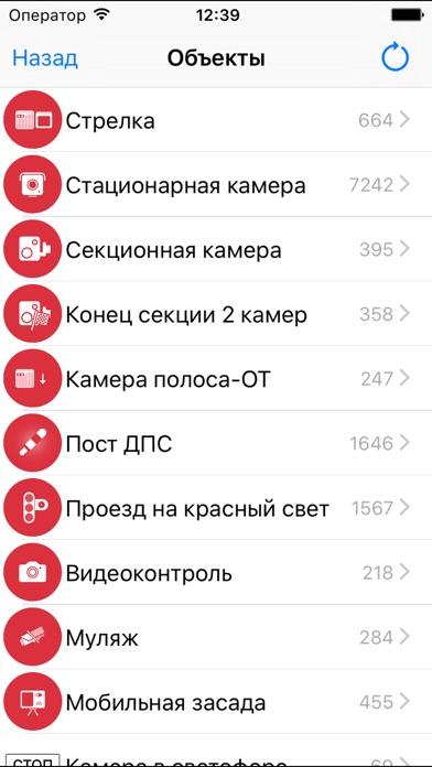 Антирадар Стрелка Screenshots