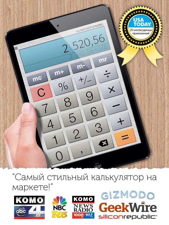 Калькулятор Плюс: #1 в мире Скриншоты6