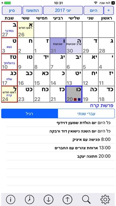 Esh Luach אש לוח שנה Screenshot 1