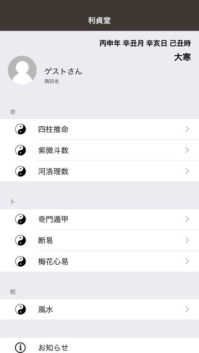 利貞堂占断キット screenshot1