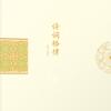 诗词格律 --- 中国古典诗词的形式规范 Wiki
