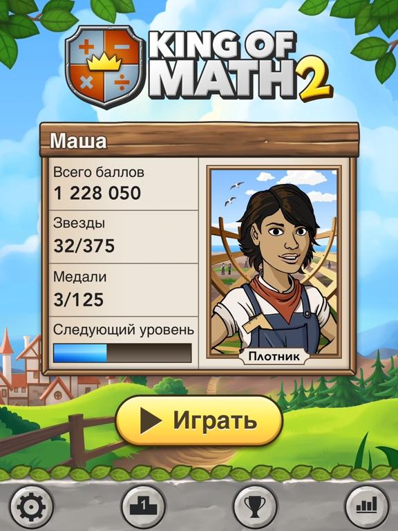 Игра Король математики 2