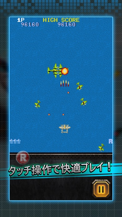 1942 モバイル screenshot1