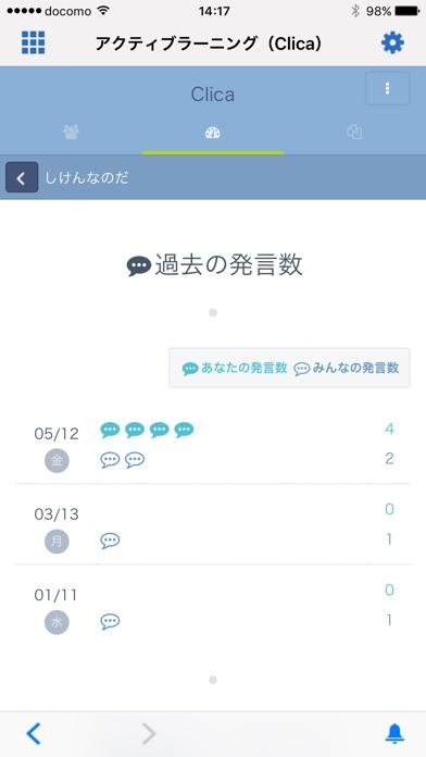 Study.jp 学びアプリ Screenshot
