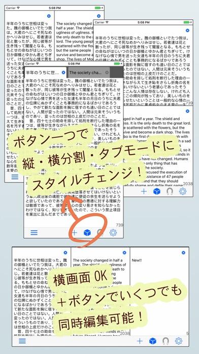 メモプラス - 画面分割・タブの使えるメモ帳 Screenshot