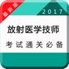 医学影像放射医学技师考试题库2017最新版