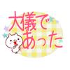 プニねこの99%可愛く届く武士語 Wiki
