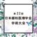 第22回日本緩和医療学会学術大会