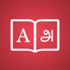 Tamil English Dictionary Word Translator Hits App