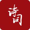 诗词墨客 - 在中华诗词之美的字里行间发现共鸣