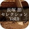 MasterPiece Nagatsuka Takashi Selection Vol.1