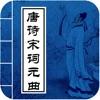 《唐诗宋词元曲》- 品味中国诗词之美