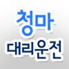청마대리운전 Wiki