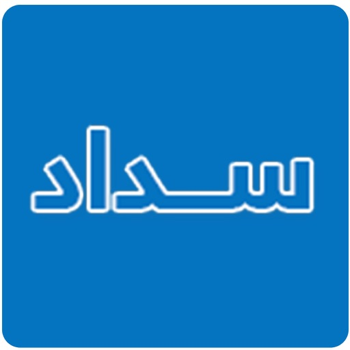 حراج سداد
