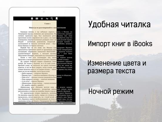 100 великих книг, которые надо прочесть Screenshots