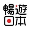 暢遊日本 - 日本觀光,優惠購物必備應用
