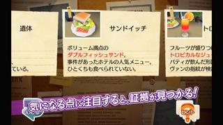 レイトンブラザーズ・ミステリールーム コン... screenshot1