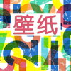 主题控-壁纸:套装icon图标