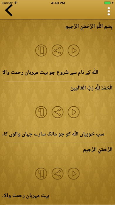 english to urdu dictionary application download
