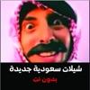 شيلات هجولة سعودية