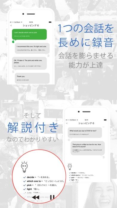 ネイティブ1000人と作った英会話~旅行英... screenshot1