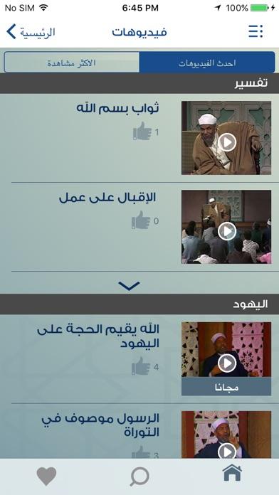 الشيخ الشعراويلقطة شاشة3