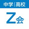 Z会中高学習アプリ