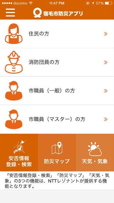 宿毛市防災アプリ