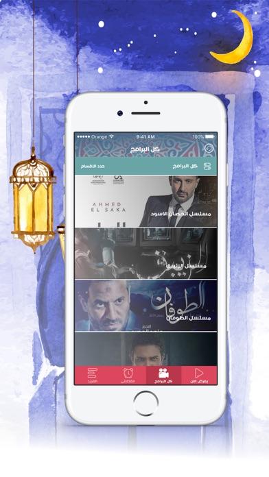 تليفزيون رمضان ٢٠١٧لقطة شاشة2
