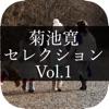 MasterPiece Kikuchi Kan Selection Vol.1