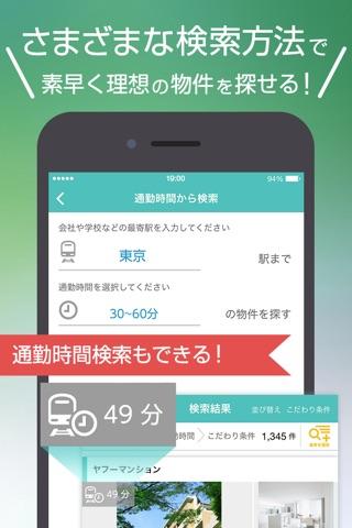 Yahoo!不動産 screenshot 3