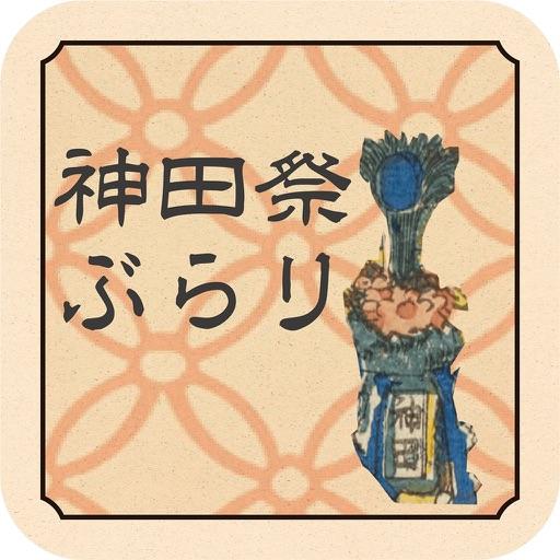 神田祭ぶらり