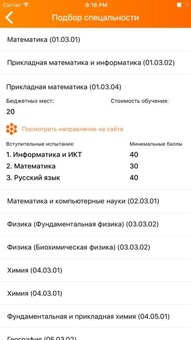Абитуриент СФУ Скриншоты5