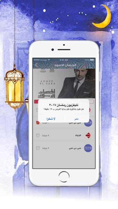 تليفزيون رمضان ٢٠١٧لقطة شاشة5