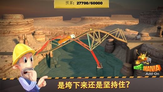 桥梁建设师