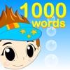 兒童啓蒙英文1000詞 - 讀書派出品