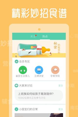 育学园 - 崔玉涛医生权威怀孕育儿助手 screenshot 4