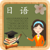 日语学习-学标准日本语口语听力单词 Wiki