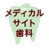 メディカルサイト歯科(医療法人 伸義会) Wiki