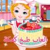 لعبة طبخ كعكة عيد ميلاد مع ماما الحبيبة