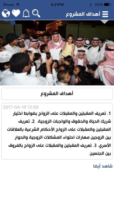 جمعية تكافل الخيريةلقطة شاشة5