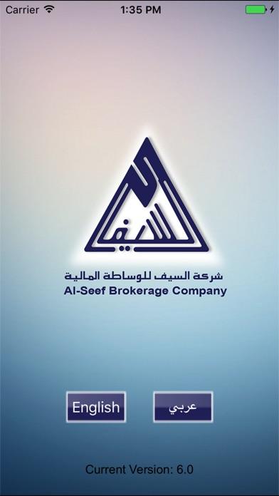 Al - Seef Online Tradingلقطة شاشة1