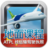 Dauntless Software - 航线运输驾驶员执照理论考试 (飞机) artwork